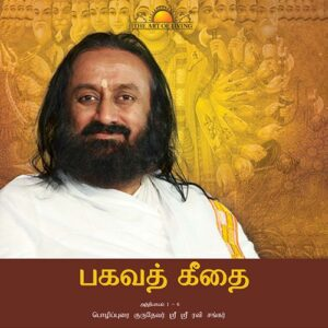 Bhagvad gita in Tamil by sri sri