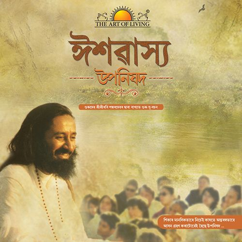 Isha Upanishad in Assamese by art of living commentary by Sri Sri Ravishankar
