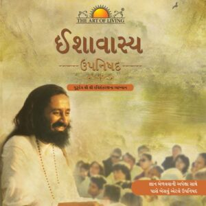 Isha Upanishad in Gujarati by art of living commentary by Sri Sri Ravishankar
