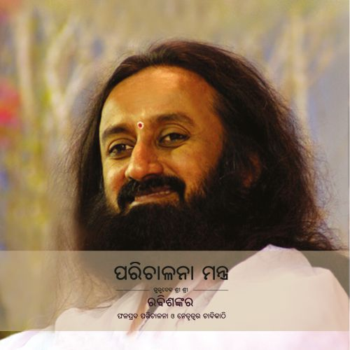 Management mantras book in Odiya on management tips by sri sri Ravishankar