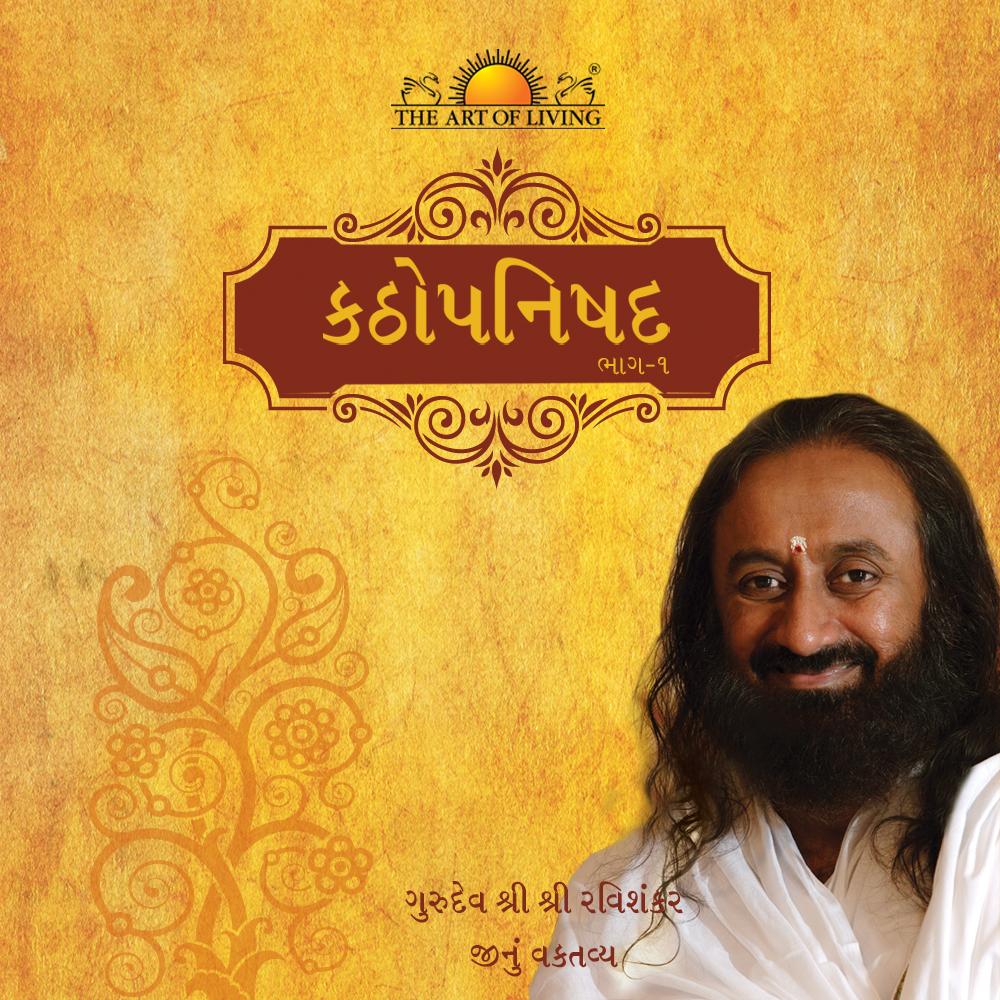 Katopanishad commentary in Gujarati by sri sri ravishankar on katha upanishad