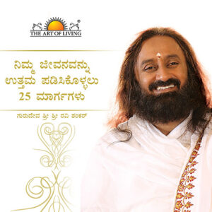25 Ways to Improve Your Life motivational book in Kannada by Sri Sri Ravishankar