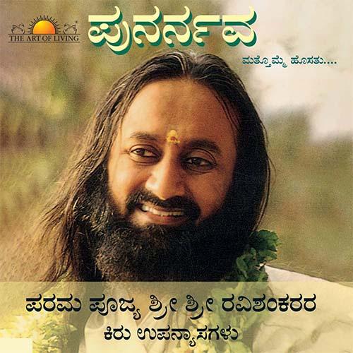 Punarnava Kannada book by Sri Sri Ravishankar