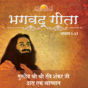 Bhagvad gita in Hindi by art of living