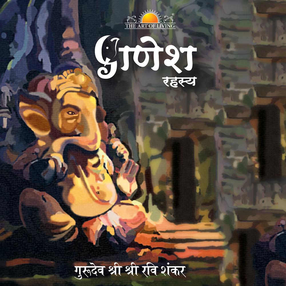 Ganesha Rahasya-Hindi-0