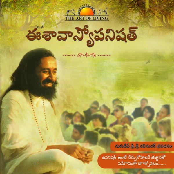Isha Upanishad in Telugu by art of living commentary by Sri Sri Ravishankar