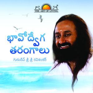 Waves of Emotions book in Telugu on managing emotion by art of living