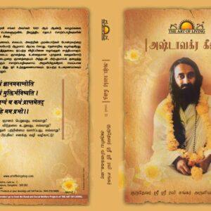 Ashtavakra gita Vol 1 in Tamil by Sri Sri Ravishankar