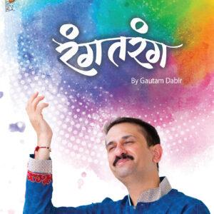 Rangtarang album by Gautam Dabir