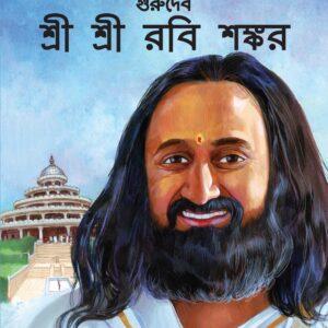 Amar Chitra Katha - Gurudev Sri Sri Ravi Shankar (Bengali)-0