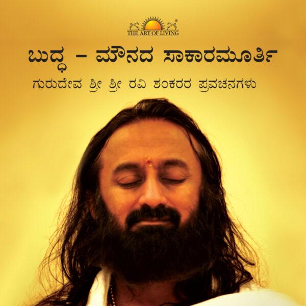 Buddha The Manifestation of Silence - Kannada-0