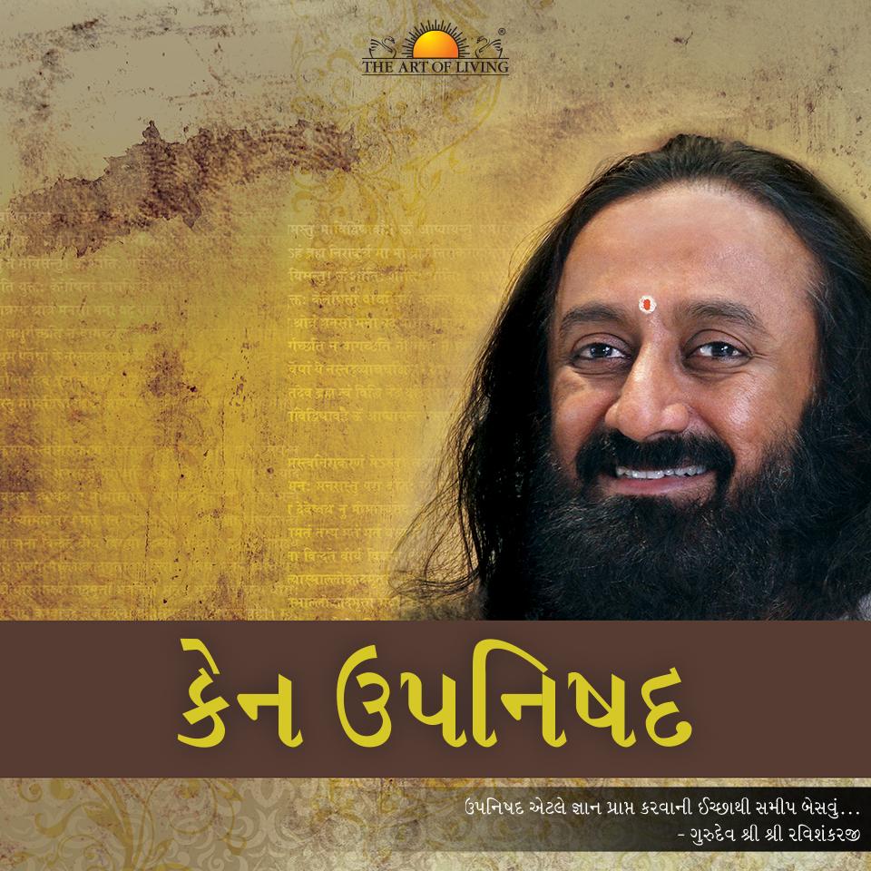 Kena Upanishad - Gujarati-0